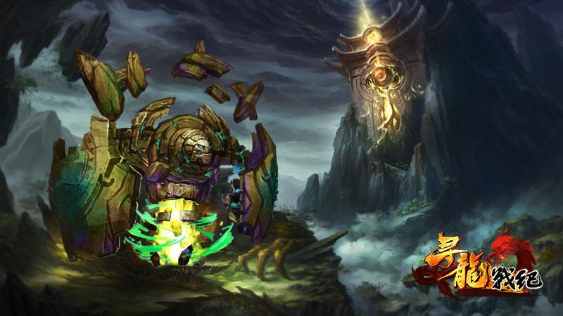 传说中的宝物集中营《寻龙战纪》打宝地宫